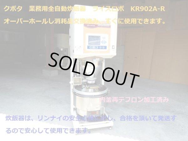 画像1: 美品・動作保証!クボタ全自動炊飯器ライスロボKR902A-R(現行機の1つ前の型で極上品) (1)